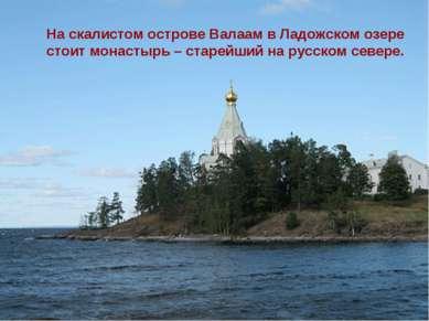 На скалистом острове Валаам в Ладожском озере стоит монастырь – старейший на ...