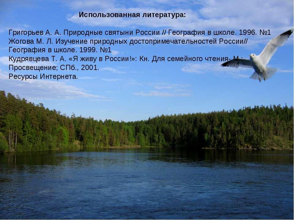 Использованная литература: Григорьев А. А. Природные святыни России // Геогра...
