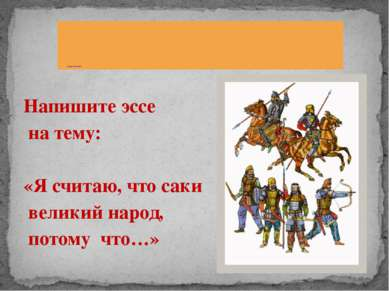 Закрепление Напишите эссе на тему: «Я считаю, что саки великий народ, потому ...