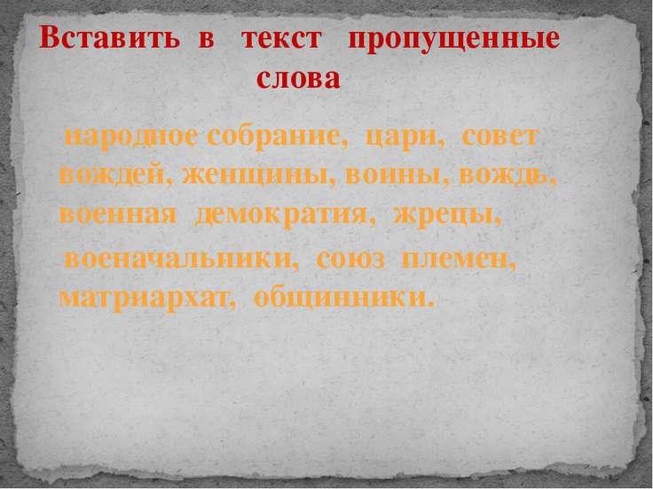 народное собрание, цари, совет вождей, женщины, воины, вождь, военная демокра...