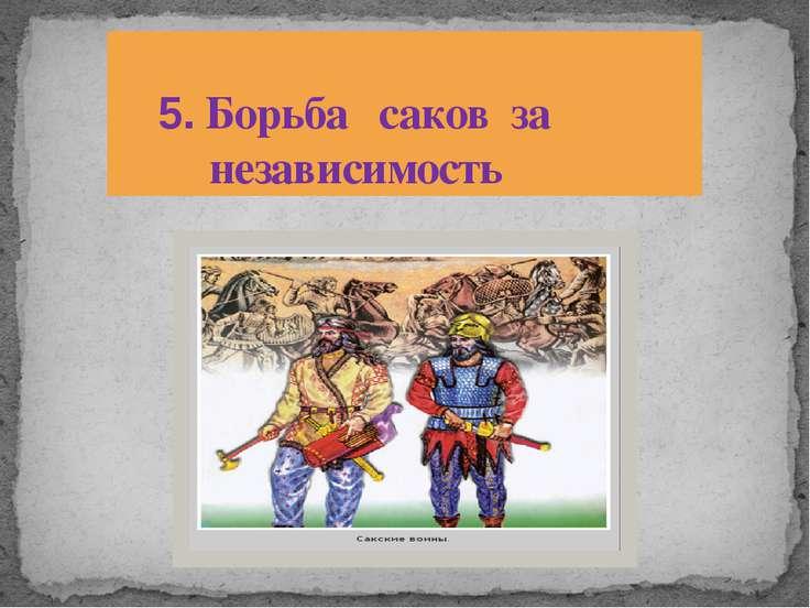 5. Борьба саков за независимость