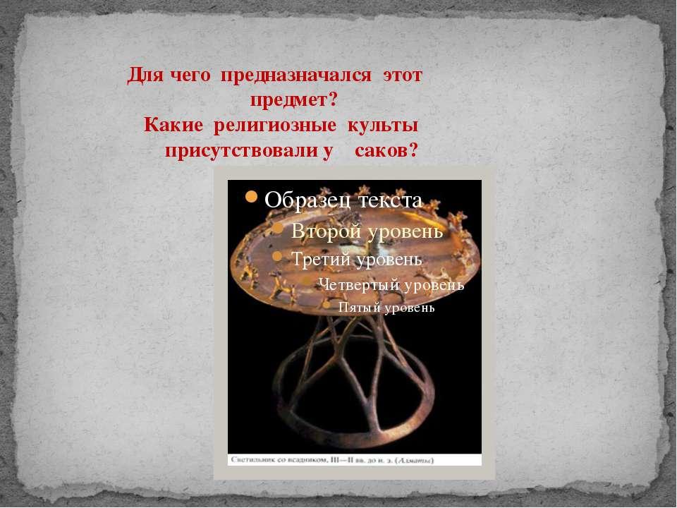 Для чего предназначался этот предмет? Какие религиозные культы присутствовали...