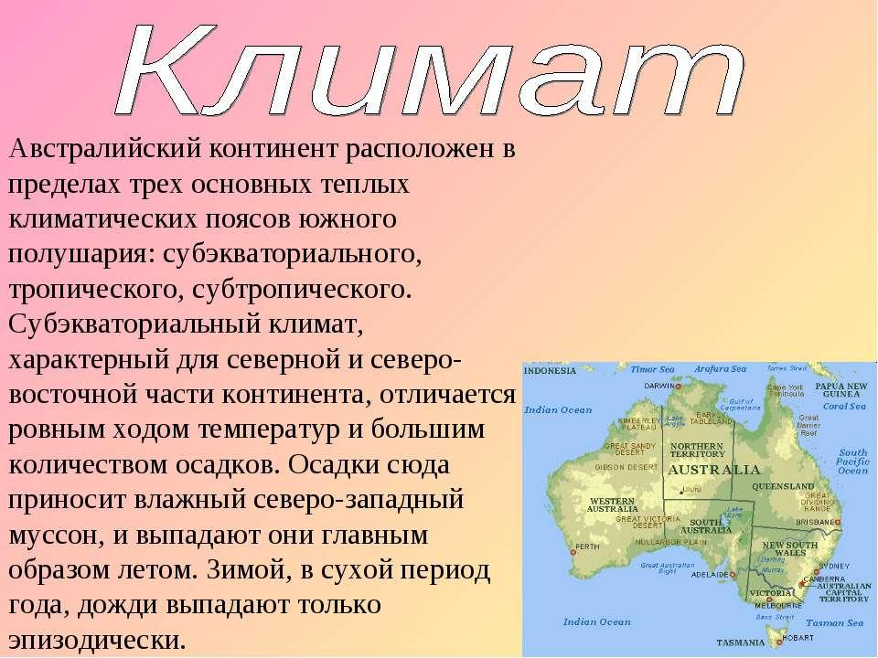 Австралийский континент расположен в пределах трех основных теплых климатичес...