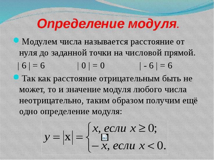 Определение модуля. Модулем числа называется расстояние от нуля до заданной т...