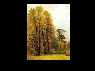 Иван Шишкин «Осень»