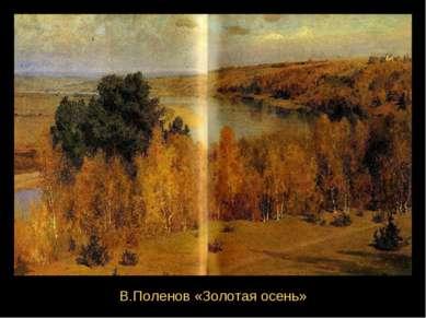 В.Поленов «Золотая осень»