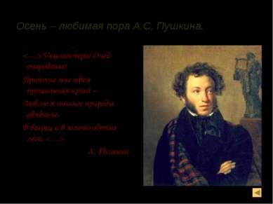 Осень – любимая пора А.С. Пушкина. Унылая пора! Очей очарованье! Приятна мне ...