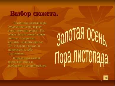 Выбор сюжета. Наступила золотая пора. Художница-осень играет всеми цветами ра...