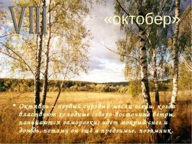 «октобер» Октябрь – первый суровый месяц осени, когда властвуют холодные севе...