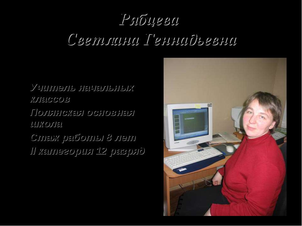 Рябцева Светлана Геннадьевна Учитель начальных классов Полянская основная шко...