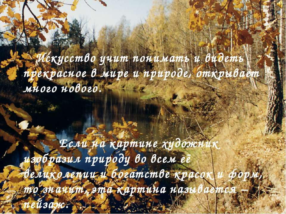 Искусство учит понимать и видеть прекрасное в мире и природе, открывает много...