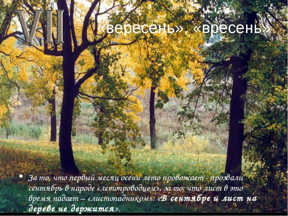 «вересень», «вресень» За то, что первый месяц осени лето провожает - прозвали...