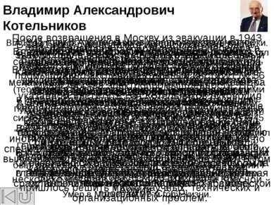 Владимир Александрович Котельников Владимир Александрович Котельников родился...