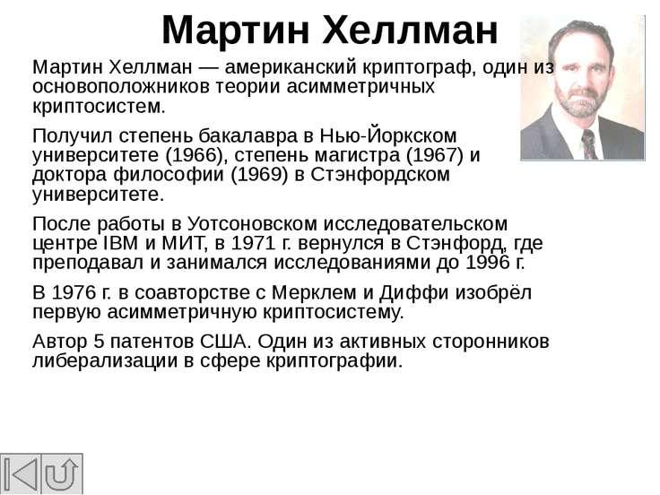 Мартин Хеллман Мартин Хеллман — американский криптограф, один из основоположн...