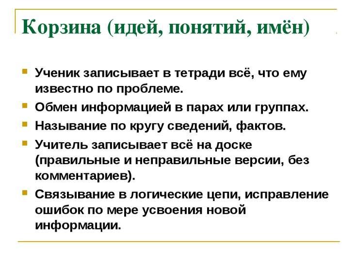 Корзина (идей, понятий, имён) Ученик записывает в тетради всё, что ему извест...