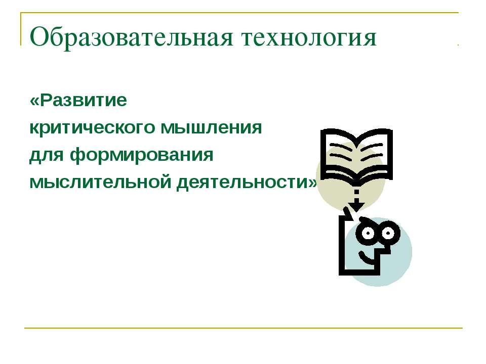 Образовательная технология «Развитие критического мышления для формирования м...