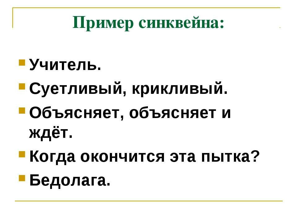 Пример синквейна: Учитель. Суетливый, крикливый. Объясняет, объясняет и ждёт....
