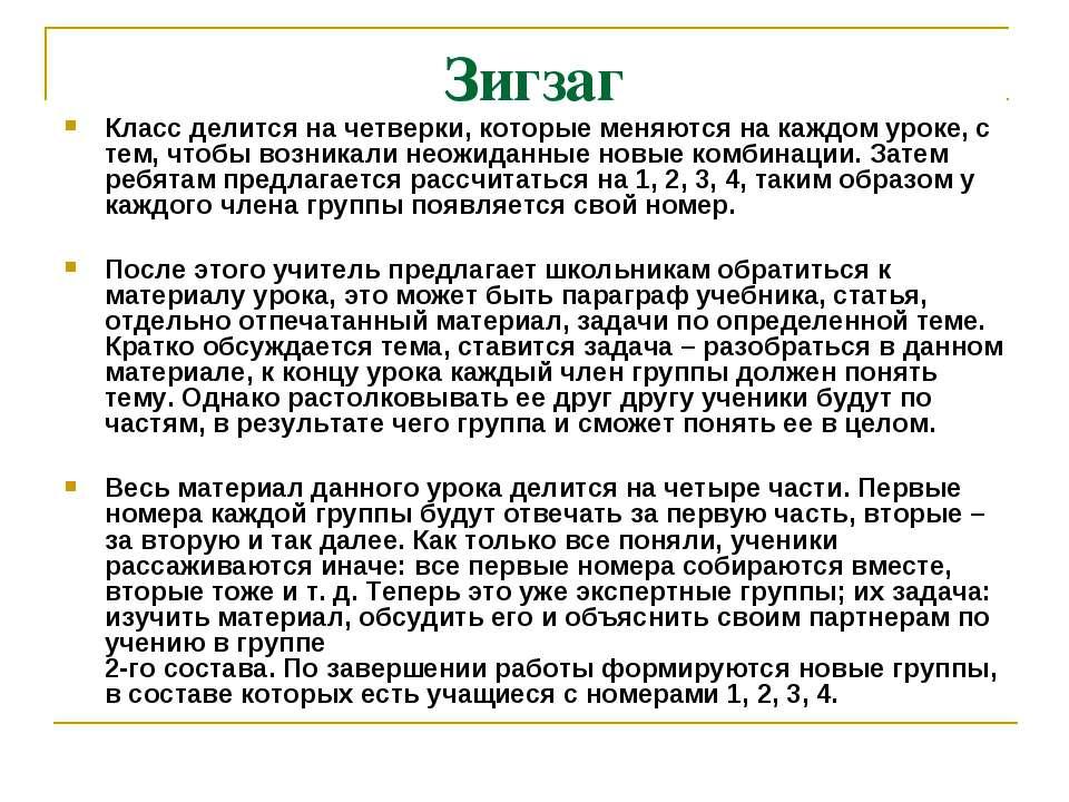 Зигзаг Класс делится на четверки, которые меняются на каждом уроке, с тем, чт...