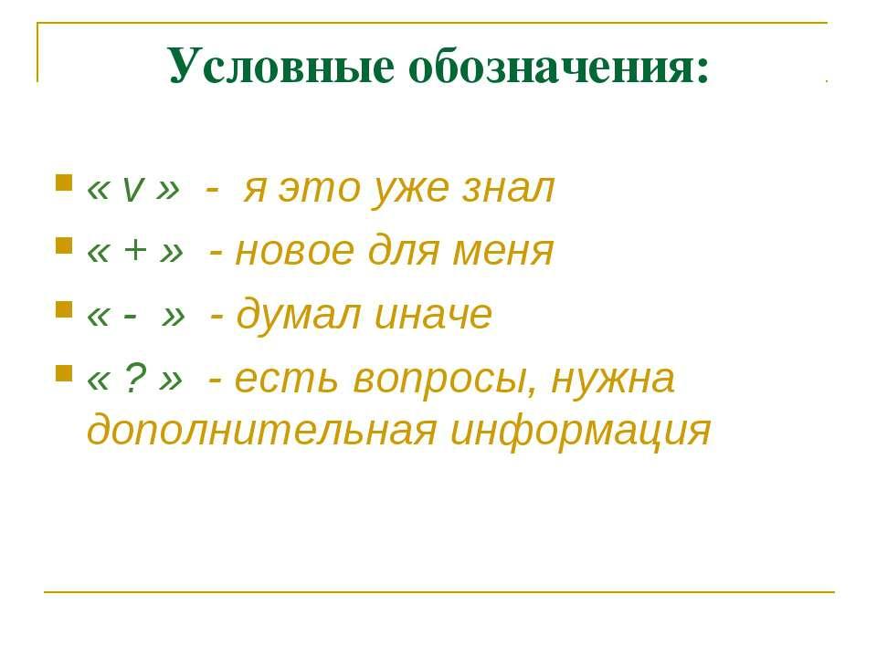 Условные обозначения: « v » - я это уже знал « + » - новое для меня « - » - д...