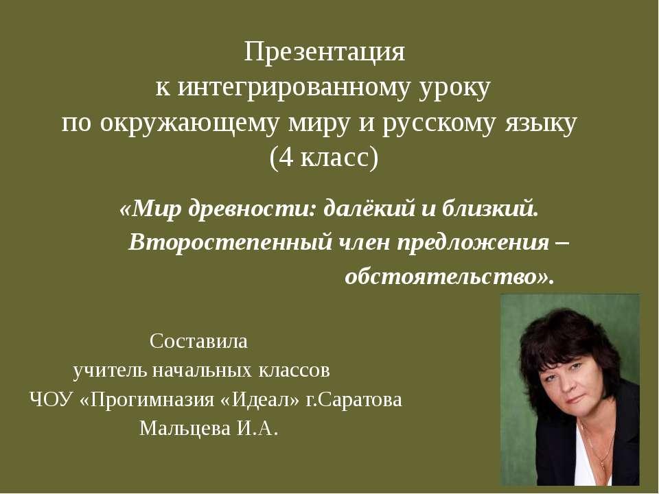 Презентация к интегрированному уроку по окружающему миру и русскому языку (4 ...