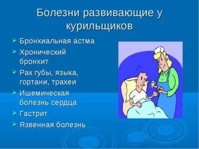 Болезни развивающие у курильщиков Бронхиальная астма Хронический бронхит Рак ...