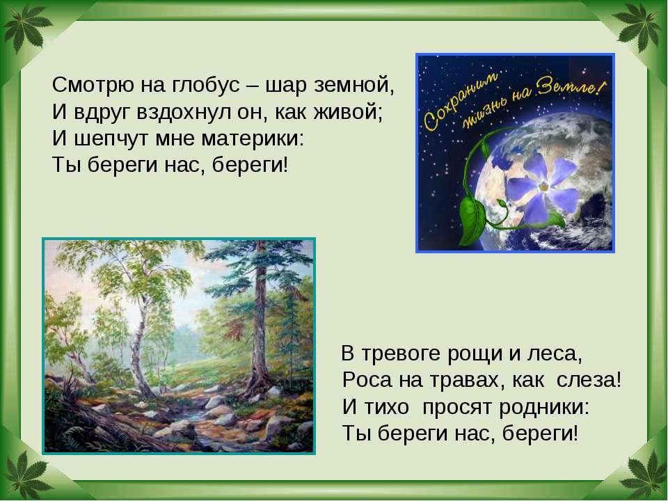 Смотрю на глобус – шар земной, И вдруг вздохнул он, как живой; И шепчут мне м...
