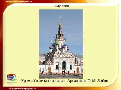 Саратов Храм «Утоли моя печали». Архитектор П. М. Зыбин