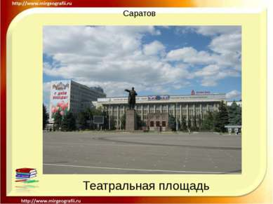 Саратов Театральная площадь