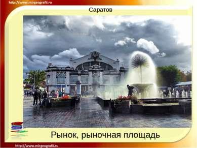 Саратов Рынок, рыночная площадь