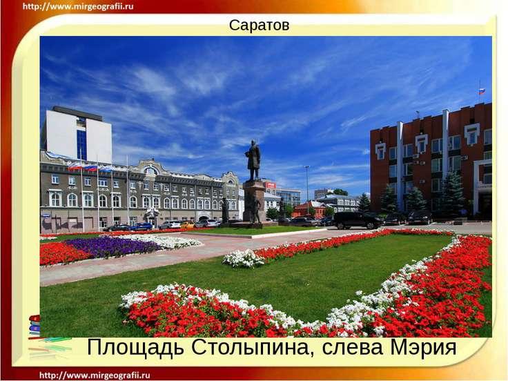Саратов Площадь Столыпина, слева Мэрия