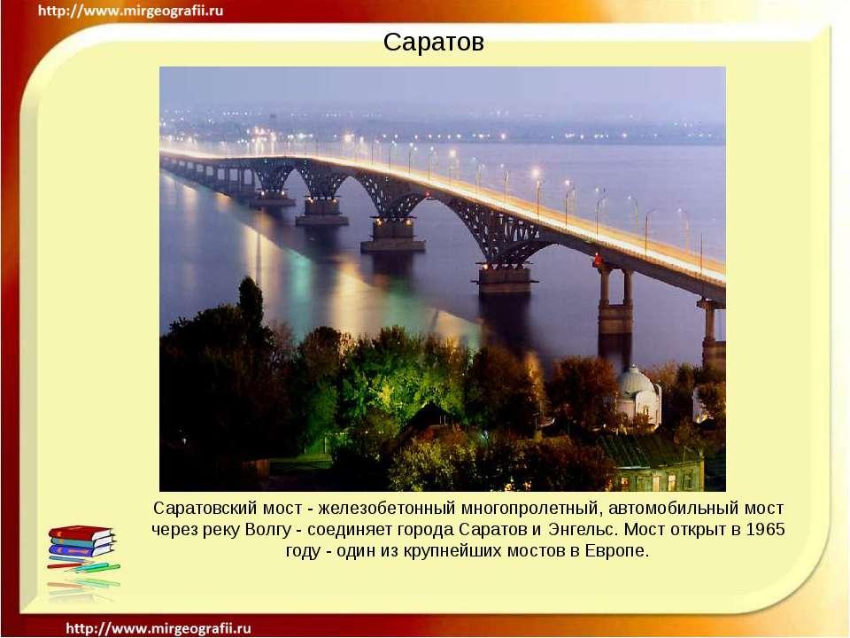 Саратов Саратовский мост - железобетонный многопролетный, автомобильный мост ...