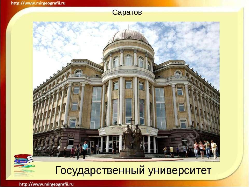 Саратов Государственный университет