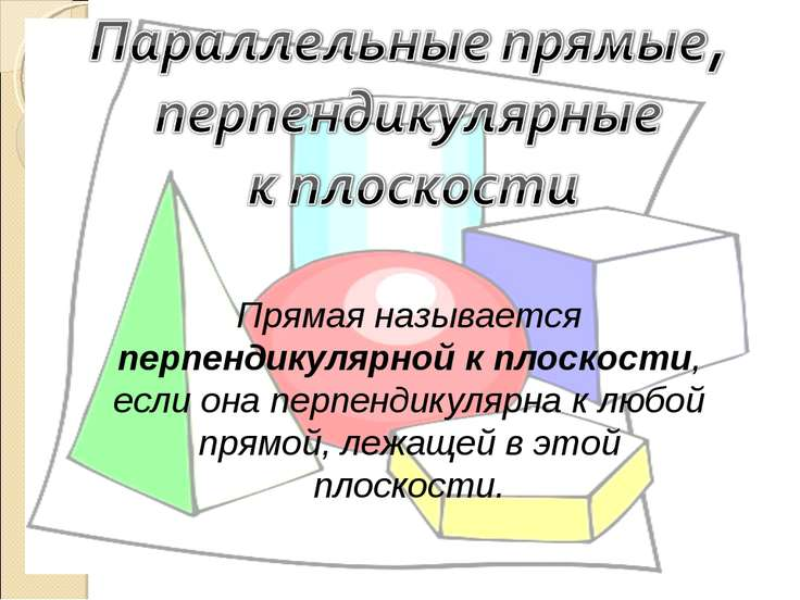 Прямая называется перпендикулярной к плоскости, если она перпендикулярна к лю...