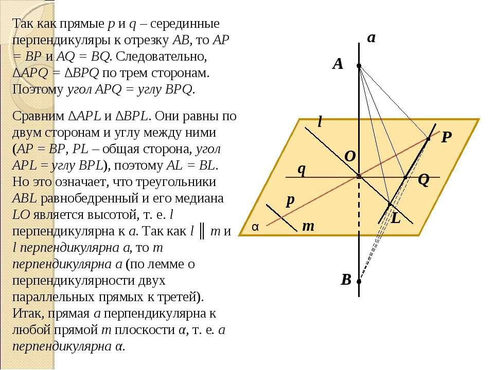 l m . O α а А В р q P Q L Так как прямые p и q – серединные перпендикуляры к ...