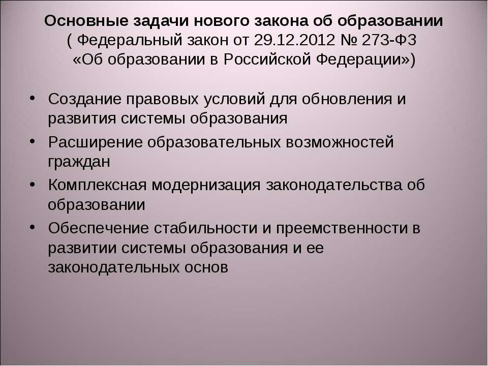 Основные задачи нового закона об образовании ( Федеральный закон от 29.12.201...