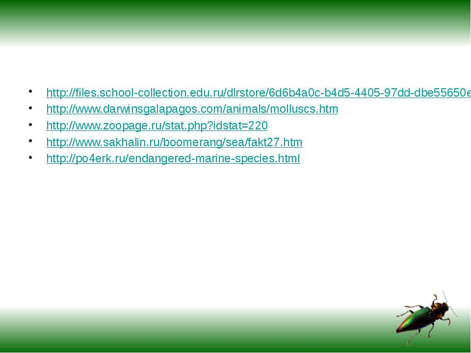 http://files.school-collection.edu.ru/dlrstore/6d6b4a0c-b4d5-4405-97dd-dbe556...