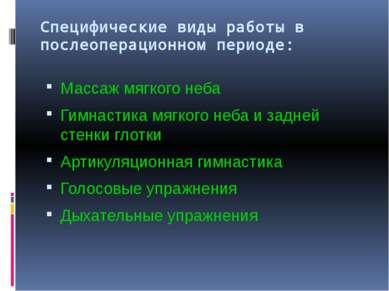Специфические виды работы в послеоперационном периоде: Массаж мягкого неба Ги...