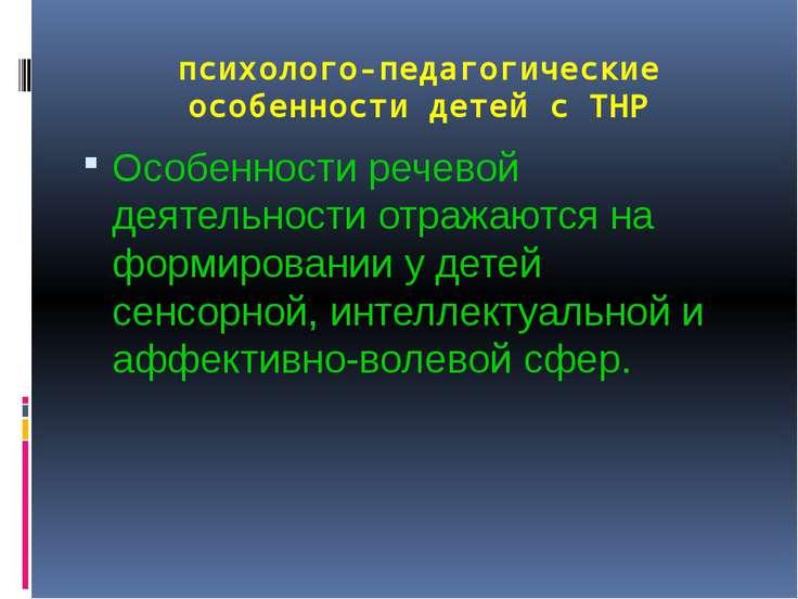 психолого-педагогические особенности детей с ТНР Особенности речевой деятель...