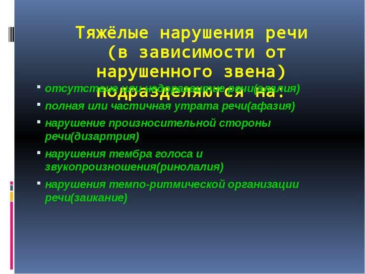 Тяжёлые нарушения речи (в зависимости от нарушенного звена) подразделяются на...