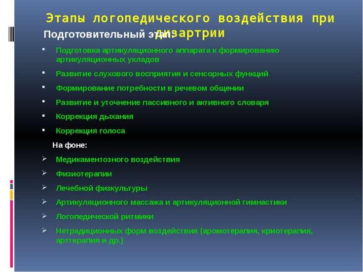 Этапы логопедического воздействия при дизартрии Подготовительный этап: Подгот...