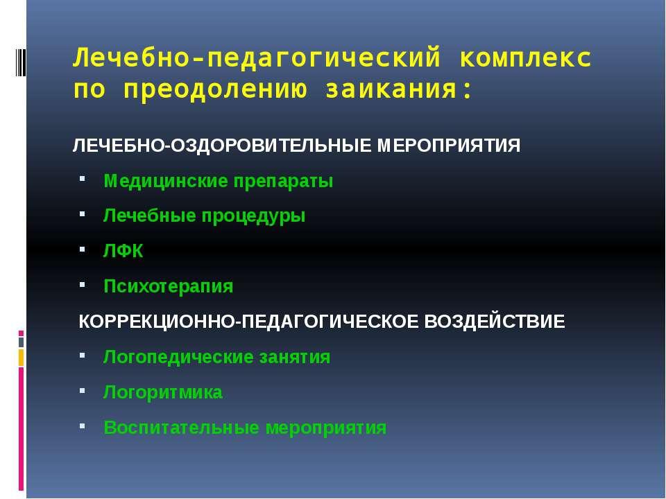 Лечебно-педагогический комплекс по преодолению заикания: ЛЕЧЕБНО-ОЗДОРОВИТЕЛЬ...