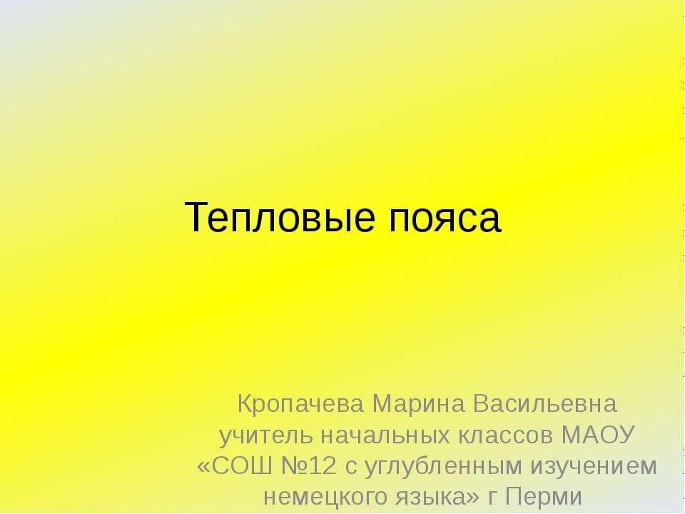 Тепловые пояса Кропачева Марина Васильевна учитель начальных классов МАОУ «СО...