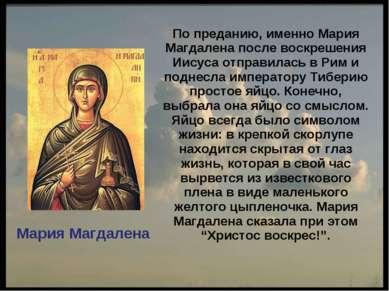 По преданию, именно Мария Магдалена после воскрешения Иисуса отправилась в Ри...