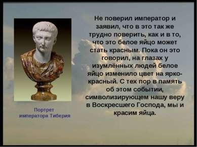 Не поверил император и заявил, что в это так же трудно поверить, как и в то, ...