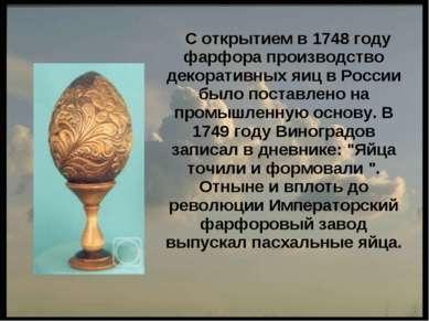 С открытием в 1748 году фарфора производство декоративных яиц в России было п...