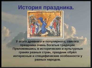 История праздника. У этого древнего и популярного, святого праздника очень бо...