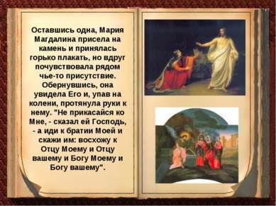 Оставшись одна, Мария Магдалина присела на камень и принялась горько плакать,...