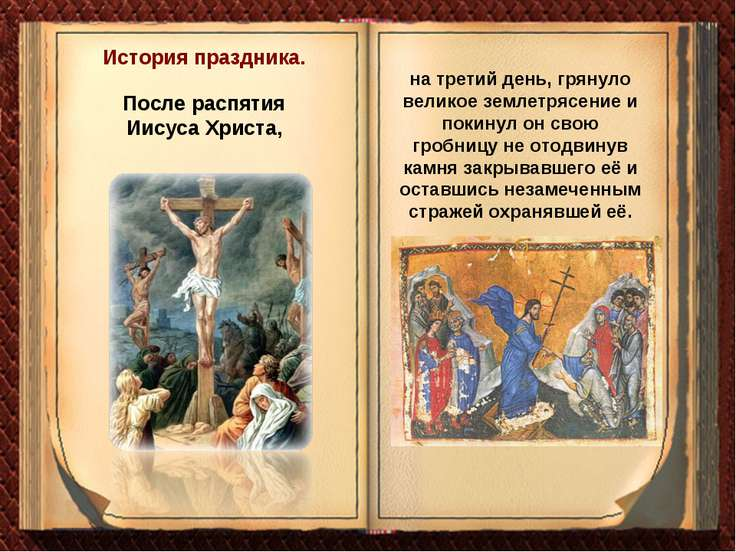 История праздника. После распятия Иисуса Христа, на третий день, грянуло вели...