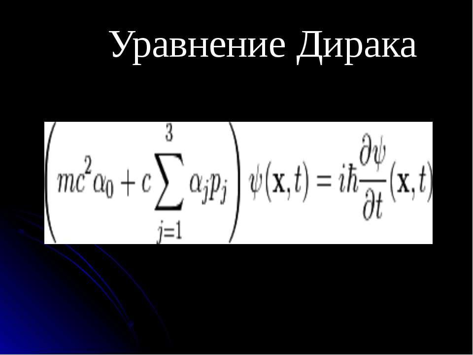 Уравнение Дирака
