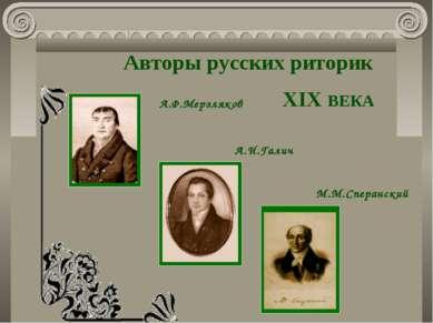 А.Ф.Мерзляков М.М.Сперанский А.И.Галич Авторы русских риторик XIX ВЕКА